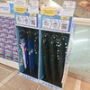 新宿駅で70円で使える傘のシェアリングサービスを発見!アイカサ i-kasa
