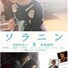 157. 映画「ソラニン」(2010年公開)の感想 (再掲)