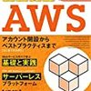 【読書メモ】みんなのAWS 〜AWSの基本を最新アーキテクチャでまるごと理解!