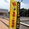 ウイダーFリーグ2013 準会員リーグ第1節
