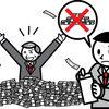 現代の資本主義はお金が全てです!!