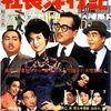 "<span itemprop=""headline"">映画「社長洋行記」(1962):社長シリーズ第14作。</span>"