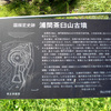 遺跡訪問-6.浦間茶臼山古墳 と竜王宮神社