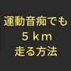 【ジム】運動音痴でも5キロ走ることが可能!トレーニング公開