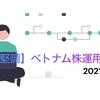 【堅調】2021年5月【ベトナム株運用実績】