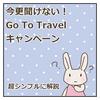 実はよく分からない方必見!今更聞けないGo To Travel キャンペーンについて超シンプルに解説。
