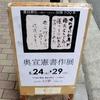 日本のこころと美2016 奥宣憲書作展。