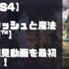 【初見動画】PS4【アッシュと魔法の筆™】を遊んでみての評価と感想!【PS5でプレイ】