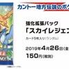 【ポケモンカード】スカイレジェンド収録カード考察②