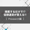 仮想通貨(PRE)が検索するだけで無料で貰える|【Presearch(プリサーチ)編】