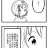 【4コマ】現実と妄想
