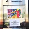 LIQUIDROOM 15周年記念 カクバリズムの夏祭り2019