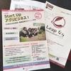 ❝女性のための週末・農業起業セミナー❞ in奈良