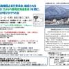 泊原発再稼働阻止集中行動 10月3日~10月10日