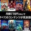 【ディズニー公式動画配信サービス】ディズニープラス(Disney +)が6月11日より日本で開始!ディズニーデラックスとどう違う?