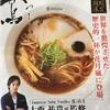 """この一杯! ~ ミシュラン一つ星「Japanese Soba Noodles 蔦(つた)」 """"醤油Soba"""" by  「らぁめん花月嵐」"""
