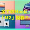プロッサー氏は「新型MacBook AirにM2搭載」と予想 〜全てのMacにM2搭載なの?〜