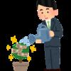 企業型確定拠出年金とiDeCo併用が2020年から可能になりそう。老後の備えの2極化が更に進みます。