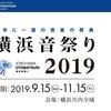 横浜音祭り(ヨコオト)2019
