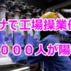 7000人中3000人が陽性で工場停止の危機、ゴム手袋世界最大手