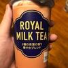 ファミマ・ロイヤルミルクティー