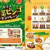 カゴメ野菜ビンゴキャンペーン合計100名に当たる!