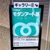 第69回 モダンアート展@東京都美術館 2019年4月6日(土)