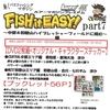 【バス釣りDVD】イヨケン人気シリーズの最新作「FISH it EASY!Part7」通販予約受付中!