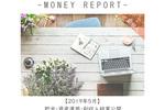 【2019年5月】 貯金&資産運用・副収入結果公開