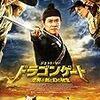 ドラゴンゲート 空飛ぶ剣と黄金の秘宝 ★★