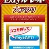 3/15 Edyルーレット・ポイントガチャ他くじの結果