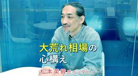 「大荒れ相場の心構え」松本英毅 FX特別インタビュー(後編)