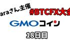【BTCFX大会】ロスカットの嵐なのでBTCFXしばらく休みます…本日の収益は+75,790円【18日目】
