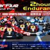 伝説の!?レンタルカートイベント Star5 GrandPrix.(スターファイブグランプリ)が3年ぶりに復活いたします!