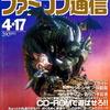 【1992年】【4月17日号】ファミコン通信 1992.4/17