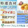 【空室情報】冬の美食特選食材と、1月〜3月の空室情報