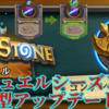 【超大型アプデ】デュエルシーズン2!開・幕!【ハースストーン】