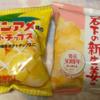 最近のyamayoshi: 新生姜とパイン飴