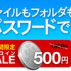 500円、暗号化ソフト『ファイルガード』がワンコインセール:ソースネクスト
