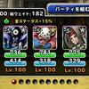 level.567【自然系15%UP】第116回闘技場ランキングバトル最終日