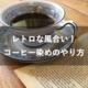 【コーヒー染め】紙タグを古書のようなレトロな風合いにするやり方!