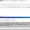Office365 Exchange Online日本語名のExchange組織のハイブリッド化がサポートされました