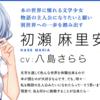 【ハチナイペディア】初瀬麻里亜のプロフィールー八月のシンデレラナイン