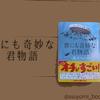 「世にも奇妙な君物語」朝井リョウ
