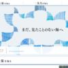 【中学受験講座】海城学園への帰国枠入試(過去出題テーマ)
