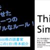 Appleを成功させた最強の哲学!『Think Simple』を動画で紹介