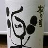 【日本酒の記録】松の司 純米吟醸楽 29BY