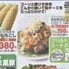情報 料理提案 焼とうもろこしレシピ ヤオコー 8月13日号