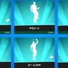 フォートナイト 本日のショップに再販ダイナマイト&江南スタイル等音楽エモートが多数販売中!