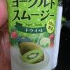トモエ乳業 ヨーグルトスムージー キウイ味 ★★